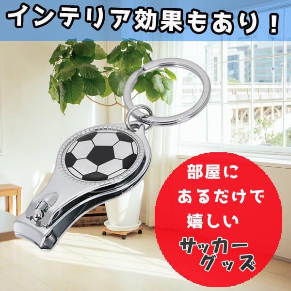 オリジナルサッカーボール柄 爪切りキーホルダー(栓抜き付き)【画像3】