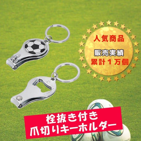 オリジナルサッカーボール柄 爪切りキーホルダー(栓抜き付き)【画像4】