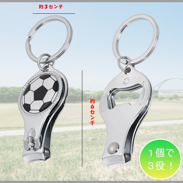 オリジナルサッカーボール柄 爪切りキーホルダー(栓抜き付き)【画像5】