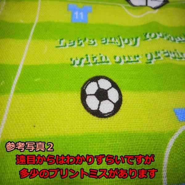 セットがお得 サッカーコート柄のオリジナルタオル 単価628円〜【画像5】
