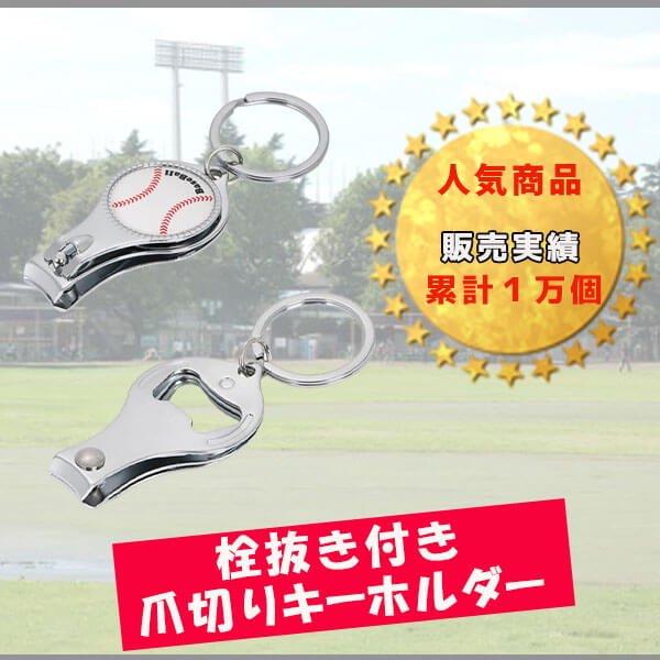 野球グッズ・アクセサリー オリジナル野球ボール柄 爪切りキーホルダー(栓抜き付き)【画像2】