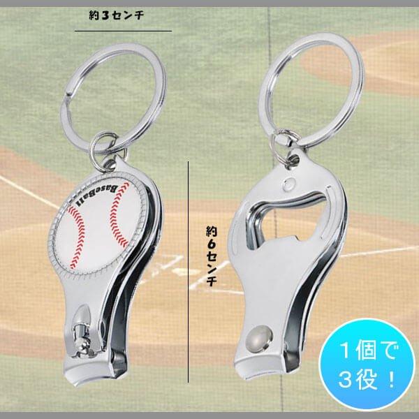 野球グッズ・アクセサリー オリジナル野球ボール柄 爪切りキーホルダー(栓抜き付き)【画像5】