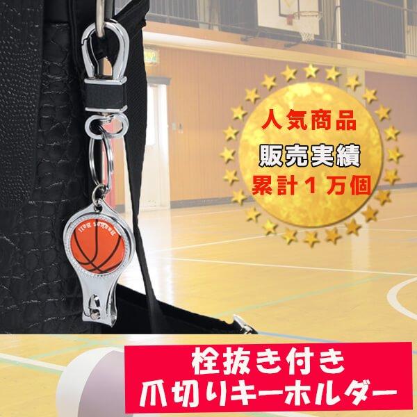 アクセサリーオリジナルバスケットボール柄爪切りキーホルダー(栓抜き付き)【画像2】