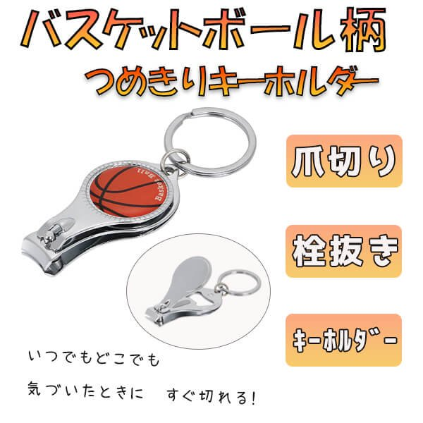 アクセサリーオリジナルバスケットボール柄爪切りキーホルダー(栓抜き付き)【画像3】