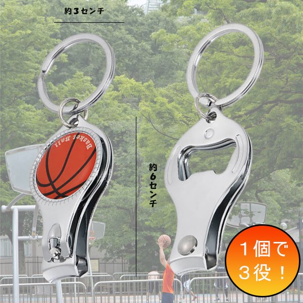 アクセサリーオリジナルバスケットボール柄爪切りキーホルダー(栓抜き付き)【画像4】