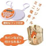 フック付きバスケットボール型ミニ電卓