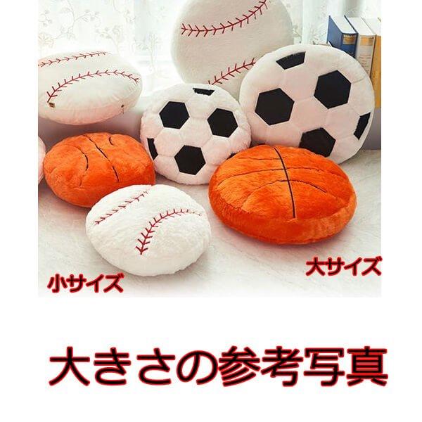 ふわふわクッション  バスケットボール【画像5】