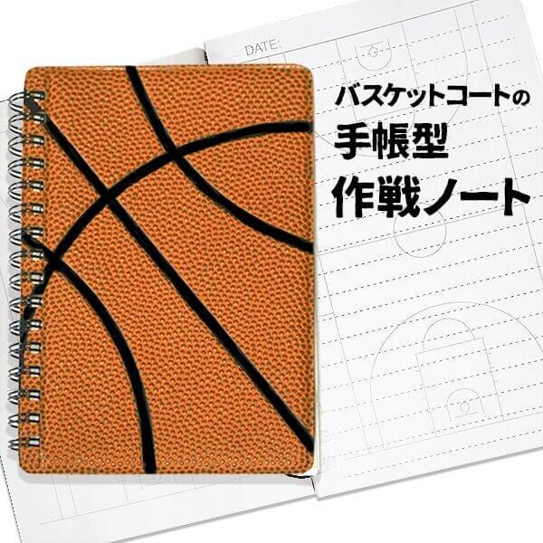 セットがお得 バスケットコートの手帳型作戦ノート 単価482円〜