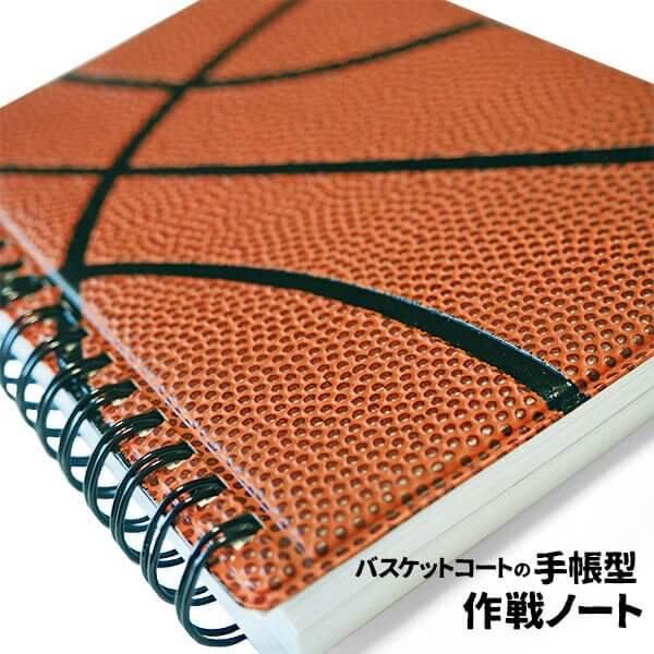 セットがお得 バスケットコートの手帳型作戦ノート 単価482円〜【画像3】