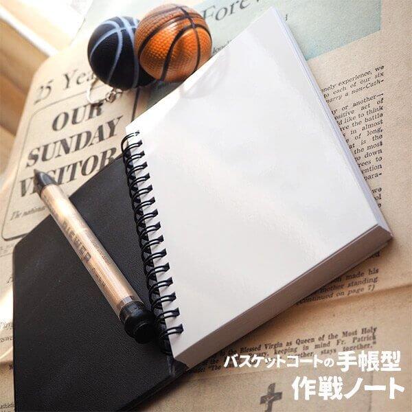 セットがお得 バスケットコートの手帳型作戦ノート 単価482円〜【画像6】