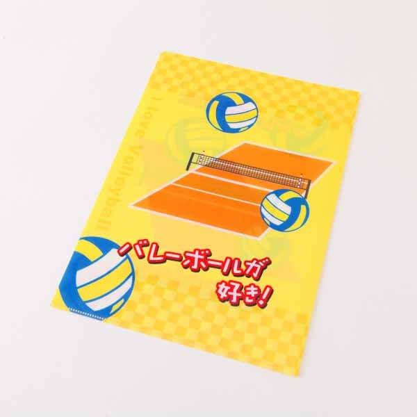 セットがお得 バレーボール好きのためのオリジナルクリアファイル 単価188円〜【画像2】