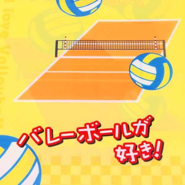 セットがお得 バレーボール好きのためのオリジナルクリアファイル 単価188円〜【画像3】
