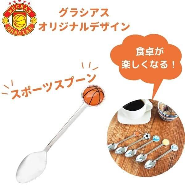 スポーツボールスプーン バスケットボール型