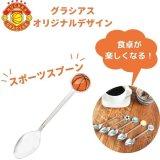 バスケットボールグッズ・雑貨 スポーツボールスプーン バスケットボール型