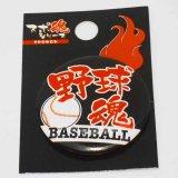 野球グッズ・部活 スポ魂シリーズ 野球魂缶バッチ