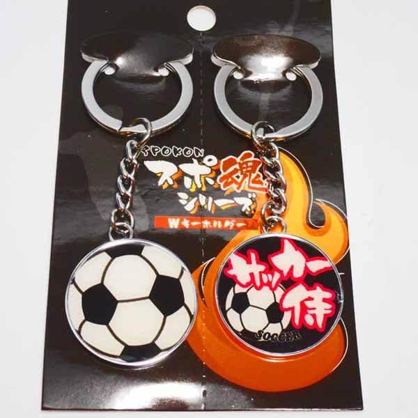 スポ魂シリーズ 「サッカー侍」「サッカーボール」キーホルダーセット