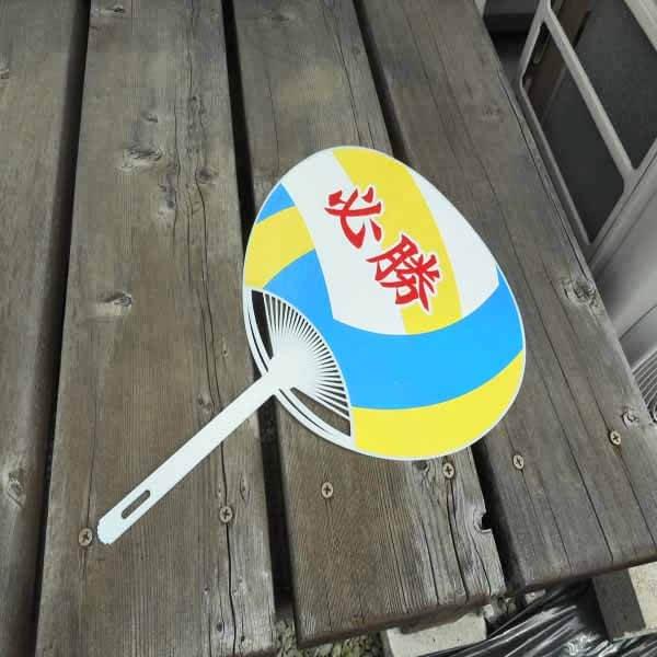 セットがお得 バレーボール型 オリジナル応援うちわ 単価146円〜