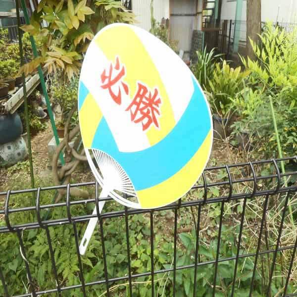 セットがお得 バレーボール型 オリジナル応援うちわ 単価146円〜【画像2】