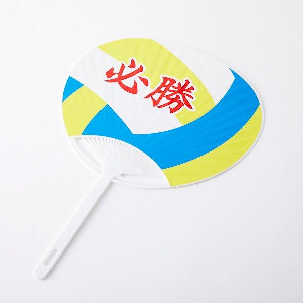 セットがお得 バレーボール型 オリジナル応援うちわ 単価146円〜【画像4】