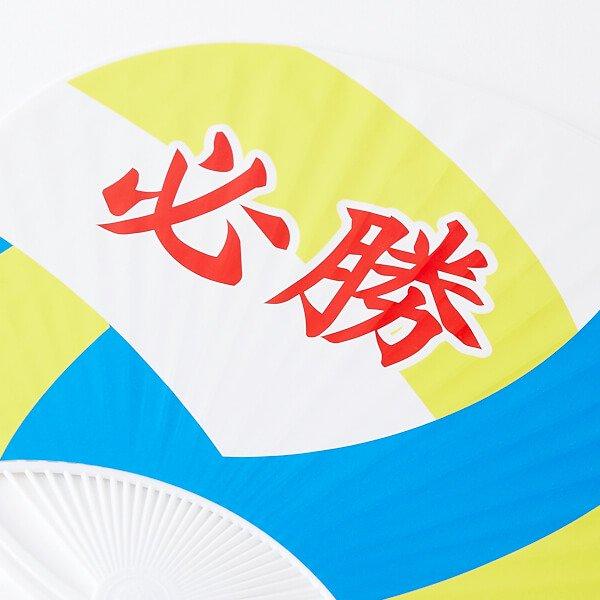 セットがお得 バレーボール型 オリジナル応援うちわ 単価146円〜【画像6】