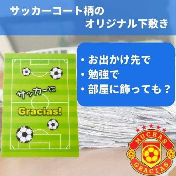 セットでお得 サッカーボール柄のオリジナル下敷き 単価94円〜