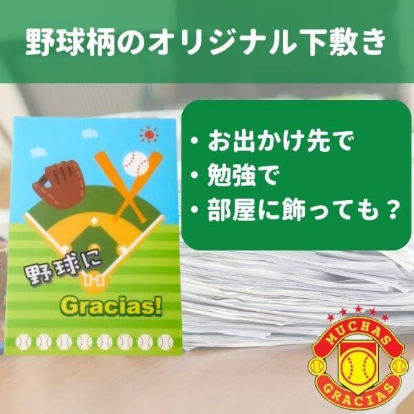 野球柄のオリジナル下敷き