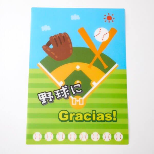 野球柄のオリジナル下敷き【画像2】