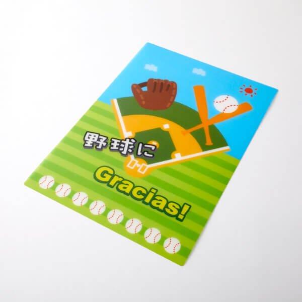 野球柄のオリジナル下敷き【画像3】