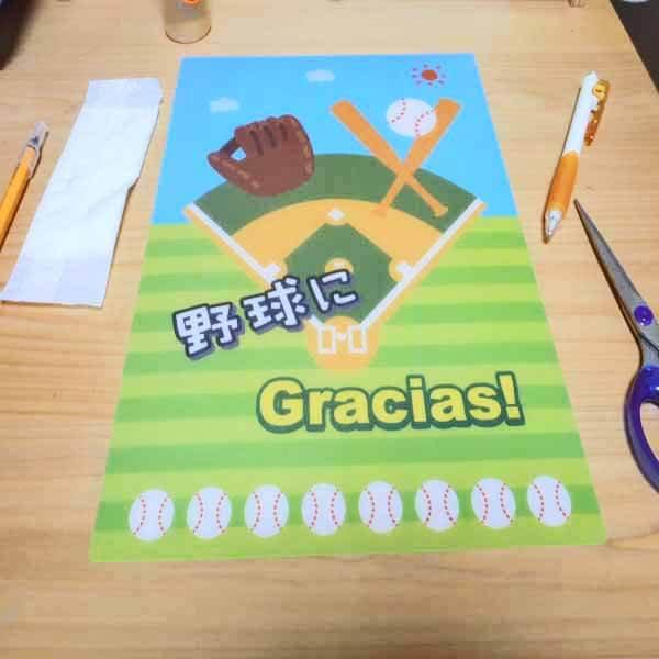 セットでお得 野球柄のオリジナル下敷き 単価94円〜【画像6】