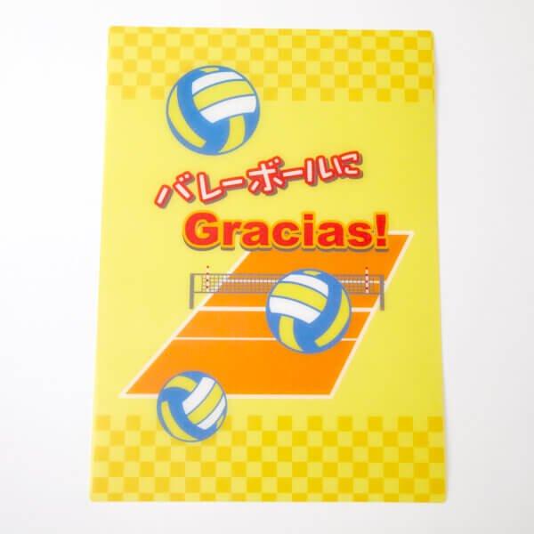 セットでお得 バレーボール柄のオリジナル下敷き 単価94円〜