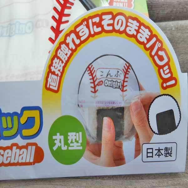 キッズ 野球ボール型のおにぎりデコパック【画像2】