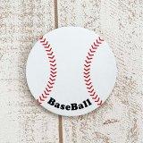 セットがお得! オリジナルコルクコースター 野球ボール型 単価115円〜