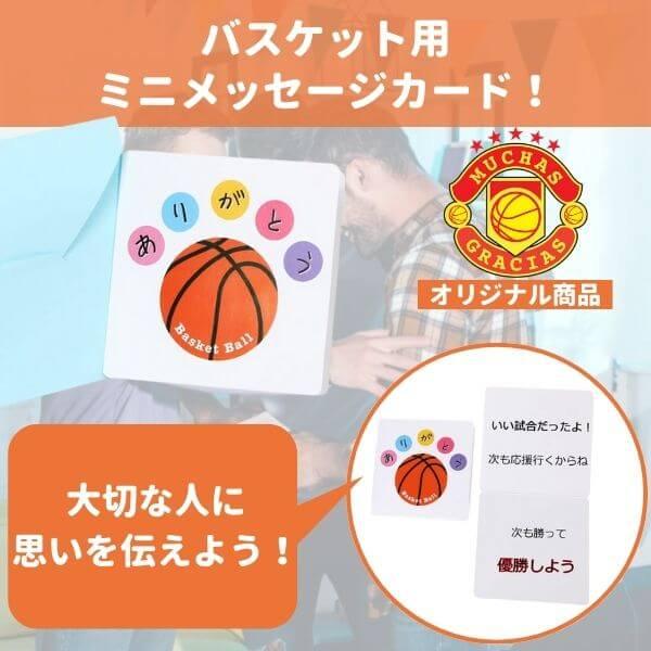 バスケットボールグッズ・オリジナル セットがお得 バスケットボール用ミニメッセージカード 単価68円〜