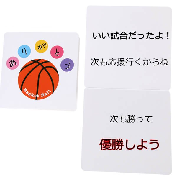 バスケットボールグッズ・オリジナル セットがお得 バスケットボール用ミニメッセージカード 単価68円〜【画像3】