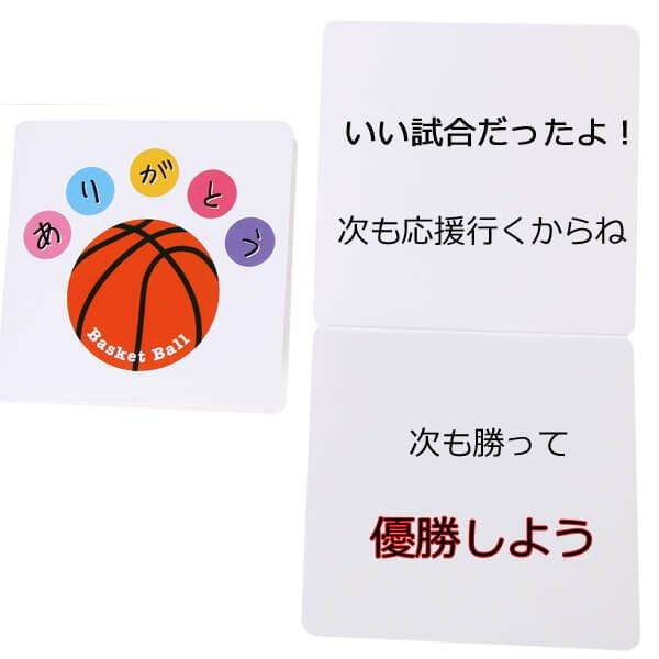 バスケットボールグッズ・オリジナル セットがお得 バスケットボール用ミニメッセージカード 単価68円〜【画像4】