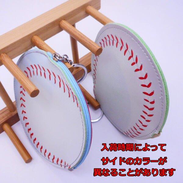 野球ボール柄のサークルマルチケースキーリング付き【画像2】