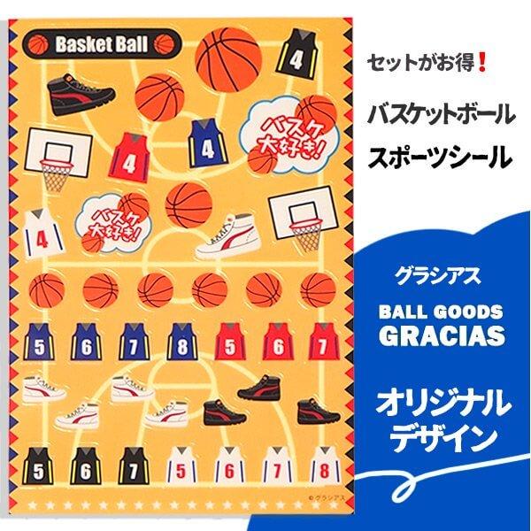 バスケットボールグッズ セットがお得 はがきサイズのオリジナルスポーツシール バスケットボール 単価78円〜
