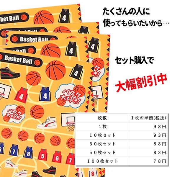 バスケットボールグッズ セットがお得 はがきサイズのオリジナルスポーツシール バスケットボール 単価78円〜【画像2】