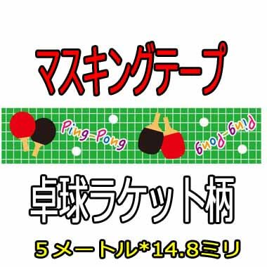 卒業期間限定セール  オリジナルマスキングビニールテープ(ミニ)卓球柄