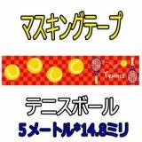 期間限定特価セール  18日までの限定セール オリジナルマスキングビニールテープ(ミニ) テニスボール柄