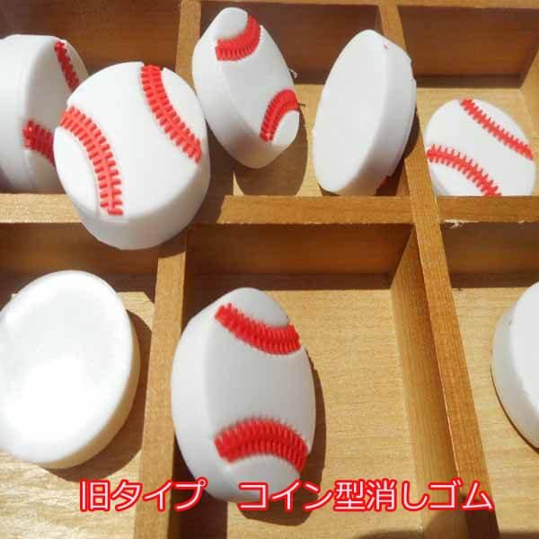 野球文具コイン型消しゴム野球のボール
