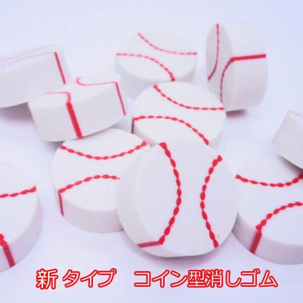 コイン型消しゴム(野球のボール)単価34円〜【画像3】