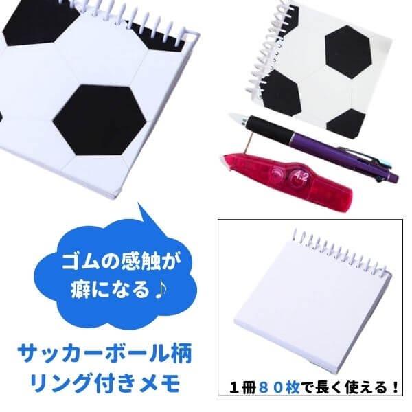 期間・数量限定セール サッカーボール柄 リング付きミニメモ帳(ボール部分が可愛いゴム)