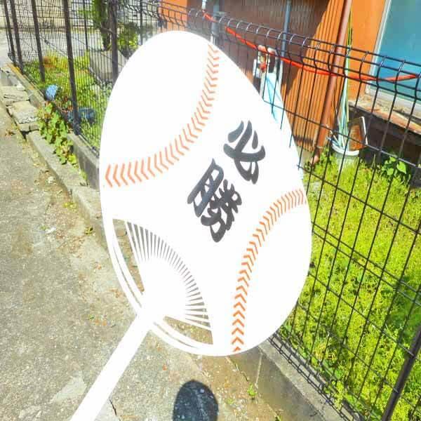 (期間数量限定セール)野球ボール型オリジナル応援うちわ【画像2】