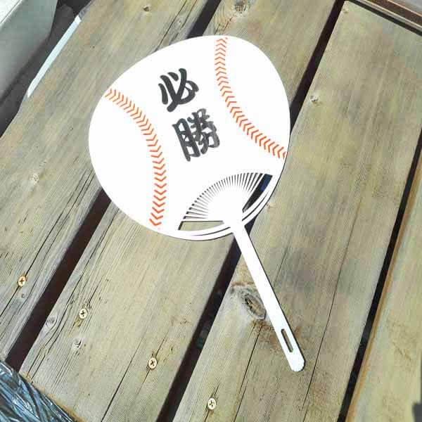(期間数量限定セール)野球ボール型オリジナル応援うちわ【画像3】