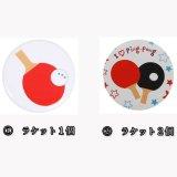 卓球グッズ・雑貨 オリジナル卓球ラケット缶バッチ(ミニサイズ)