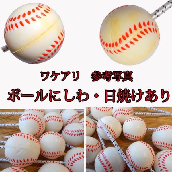 大きいPUボール付きボールペン 野球ボール【画像2】