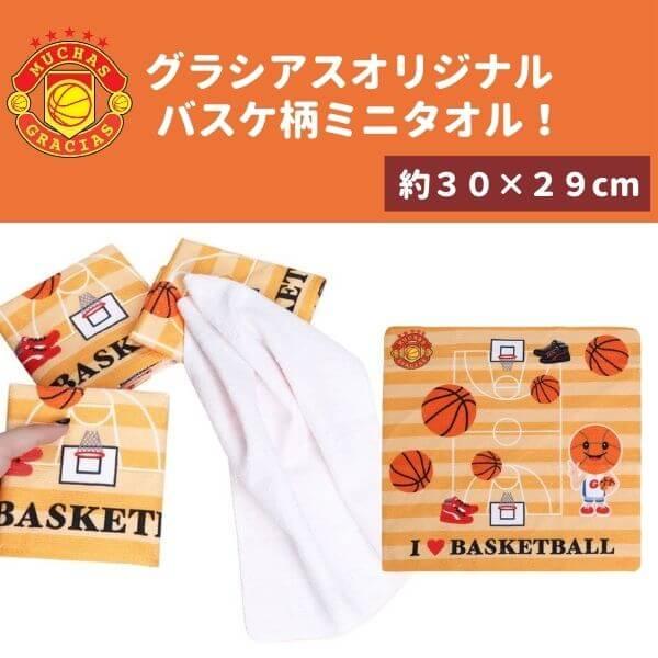 グラシアスオリジナルミニタオル  バスケットボール( I LOVE BASKETBALL )