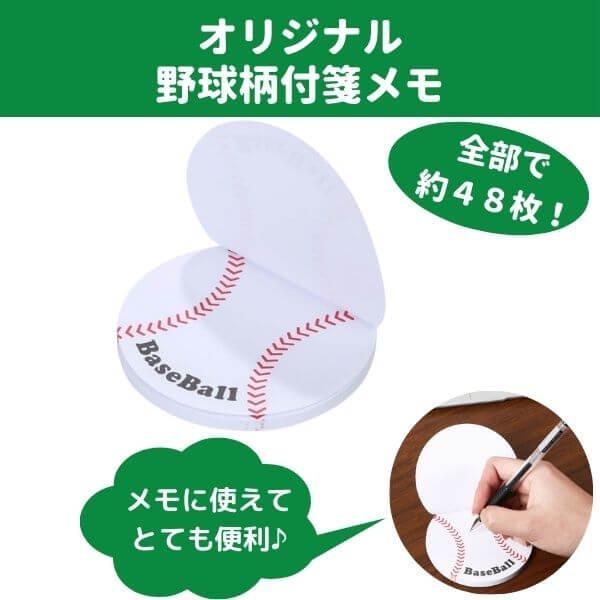 セットでお得! 可愛い野球ボール型のオリジナルカラー付箋メモ 約50枚  単価224円〜
