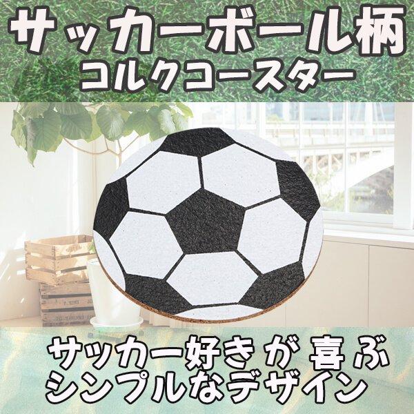 セットでお得  サッカーボール柄のコルクコースター  単価158円〜【画像2】